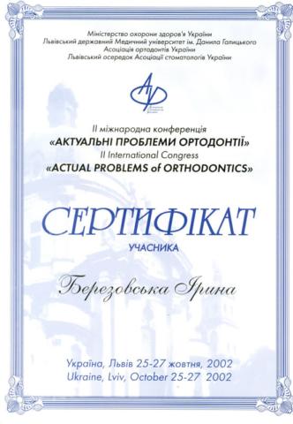 Актуальні проблеми ортодонтії