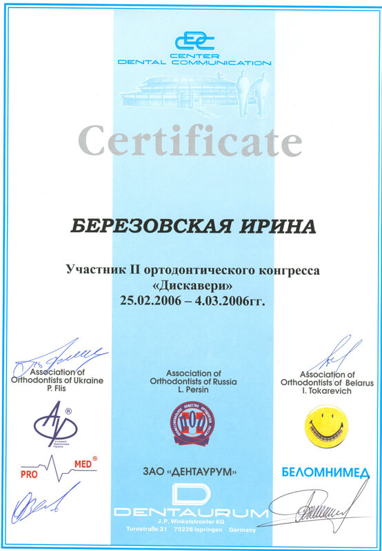 "Ортодонтический конгресс ""Дискавери"""