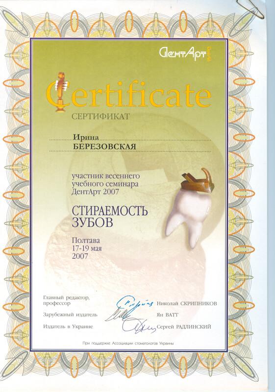 """Учебный семинар """"Стираемость зубов"""""""