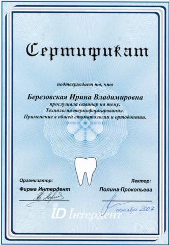Технология термоформирования. Применение в общей стоматологии и ортодонтии.
