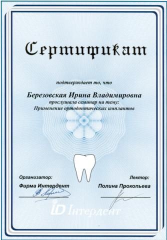 Применение ортодонтических имплантов