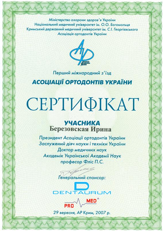 Перший міжнародний з`їзд асоціації ортодонтів України