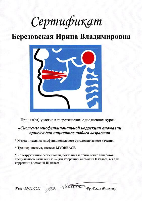 Системы миофункциональной коррекции аномалий прикуса для пациентов любого возраста