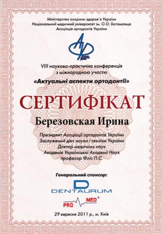 Актуальні аспекти ортодонтії