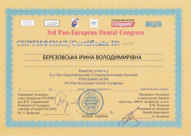 Третій Європейський стоматологічний конгрес