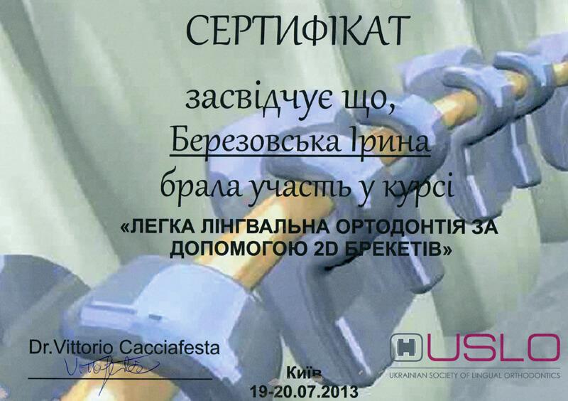 Легка лінгвальна ортодонтія за допомогою 2d брекетів