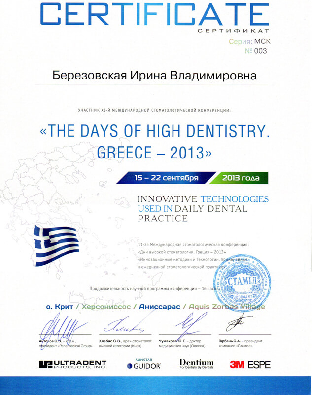 The days of high dentistry greece 2013