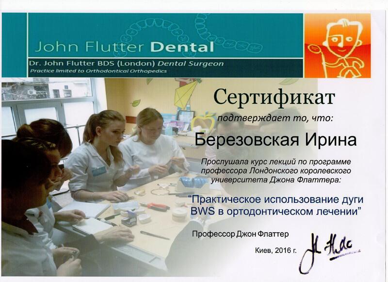 Практическое использование дуги BWS в ортодонтическом лечении