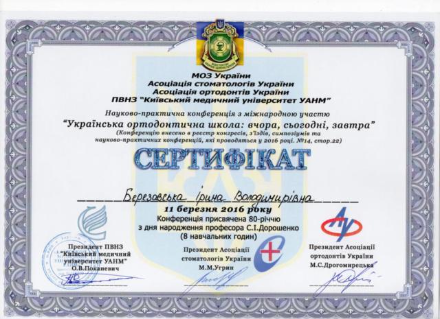 Українська ортодонтична школа: вчора, сьогодні, завтра